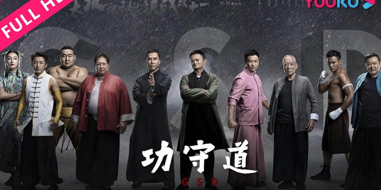 ENGSUB【Gong Shou Dao】Jack Ma and Kung Fu stars pay tribute to Chinese culture | YOUKU MOVIE